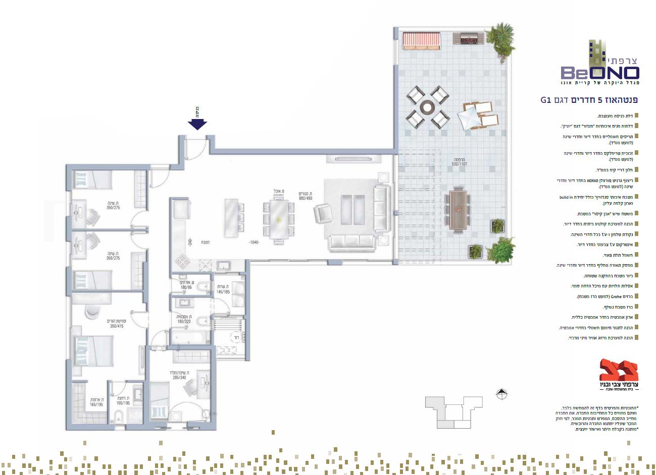 שרטוטים דירות בפרויקט BEONO - קריית אונו