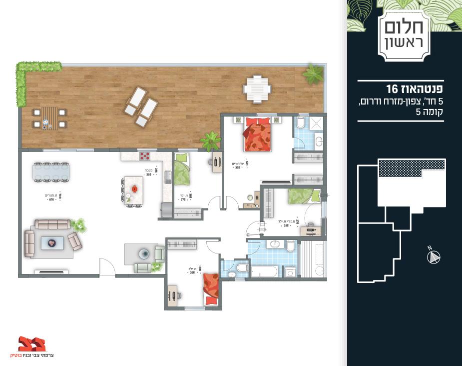תכנית בדירת יוקרה בראשון לציון