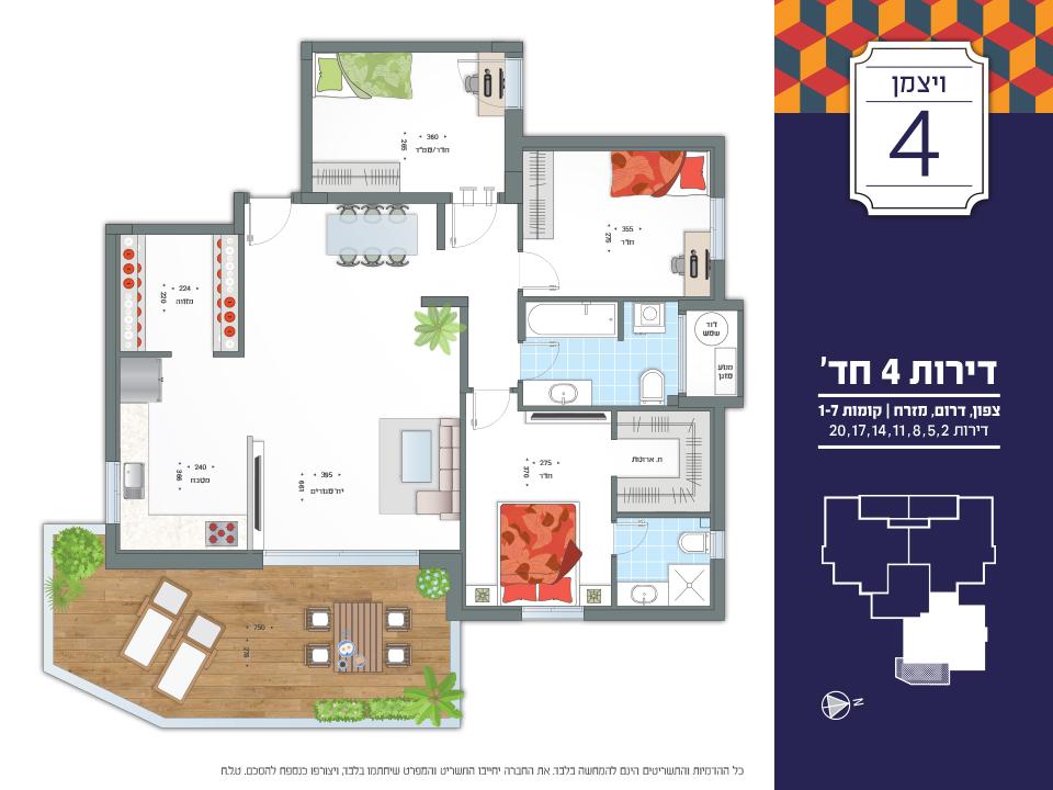 תכנון דירה בפרויקט ויצמן 2